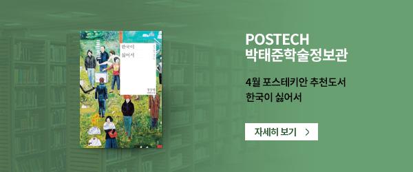 POSTECH 박태준학술정보관 - 4월 포스테키안 추천도서 한국이 싫어서 - 자세히 보기