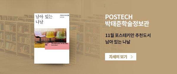 POSTECH 박태준학술정보관 - 11월 포스테키안 추천도서 남아 있는 나날 - 자세히 보기