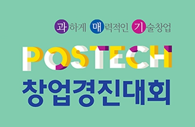 제4회 POSTECH 창업경진대회 참가 모집