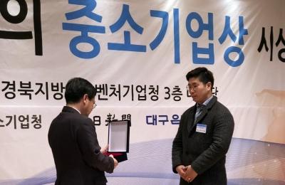 산경과 이지형 씨, 2017년 대구경북 올해의 중소기업상 창조혁신 부문 기업상 수상