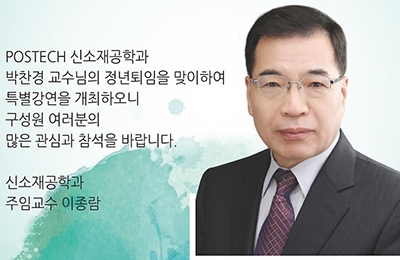 신소재공학과 박찬경 교수 정년퇴임 기념강연