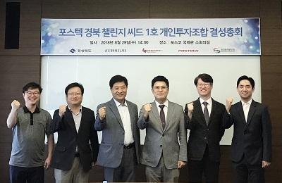 """포스텍 경북 챌린지 씨드 1호 개인투자조합 """"결성"""""""