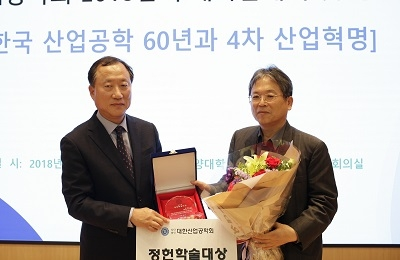 산경 김광수 교수, 정헌학술대상 수상