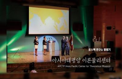 2018 겨울호 / 포스텍 연구소 탐방기 / 아시아태평양 이론물리센터