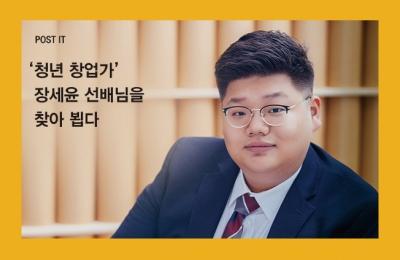 2018 겨울호 / POST IT / '청년 창업가' 장세윤 선배님을 찾아 뵙다