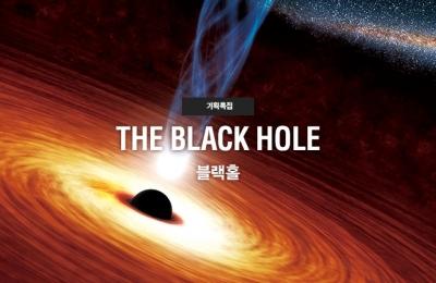2019 여름호 / 기획특집 / 블랙홀