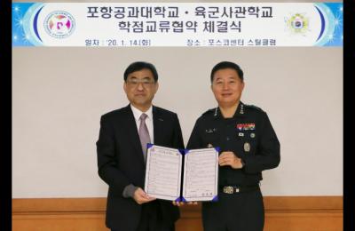 POSTECH-육군사관학교 학점교류협약식