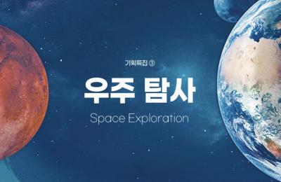 2020 가을호 / 기획특집 ③ / 우주 탐사