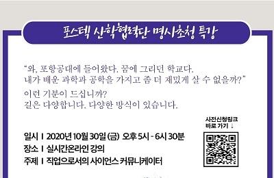 산학협력단 명사초청특강 (국립과천과학관 이정모 관장) 개최 안내