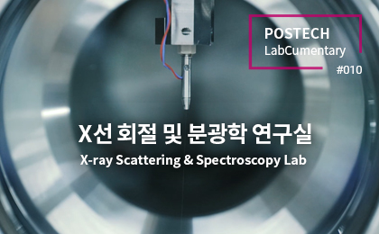 x선 회절 및 분광학 연구실<br>X-ray Scattering & Spectroscopy Lab
