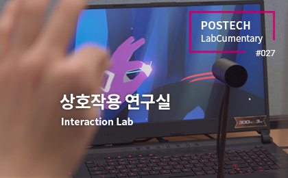 상호작용 연구실<br> Interaction Laboratory