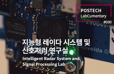 지능형 레이다 시스템 및 신호처리 연구실<br>Intelligent radar system<br> and signal processing lab